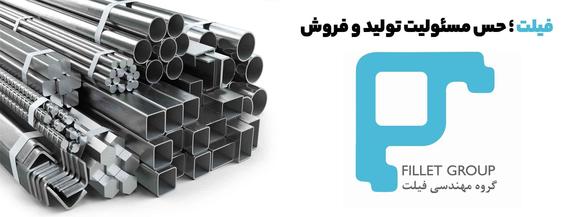 تولید کننده پروفیل آلومینیومی در ایران