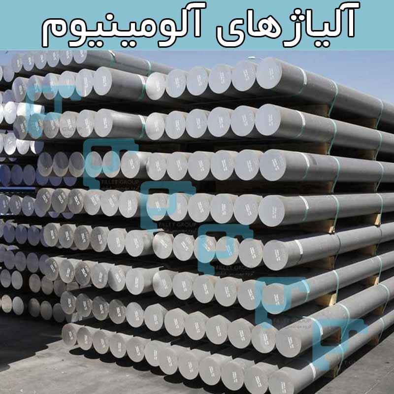 کاربرد آلیاژ های آلومینیوم در صنعت