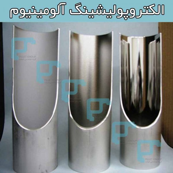 فرآیند الکتروپولیشینگ آلومینیوم