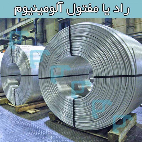 کاربرد مفتول آلومینیومی در صنعت