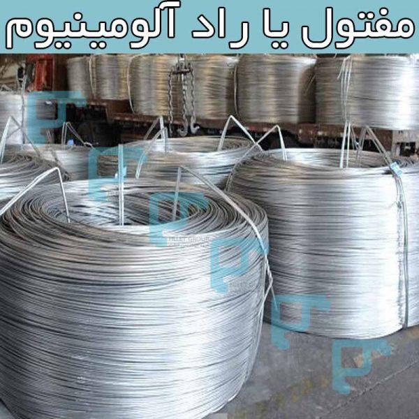کاربرد راد یا مفتول آلومینیومی در صنعت