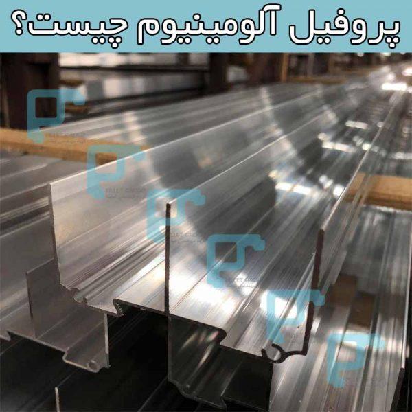 پروفیل آلومینیوم چیست و چه کاربردهایی دارد؟