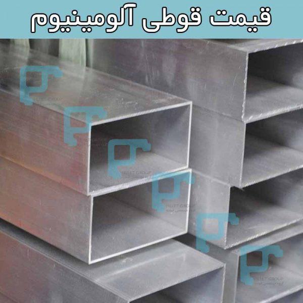 قوطی آلومینیوم