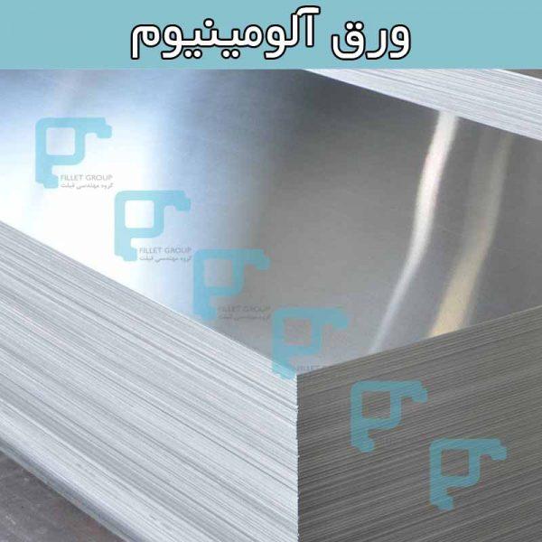 ورق آلومینیوم