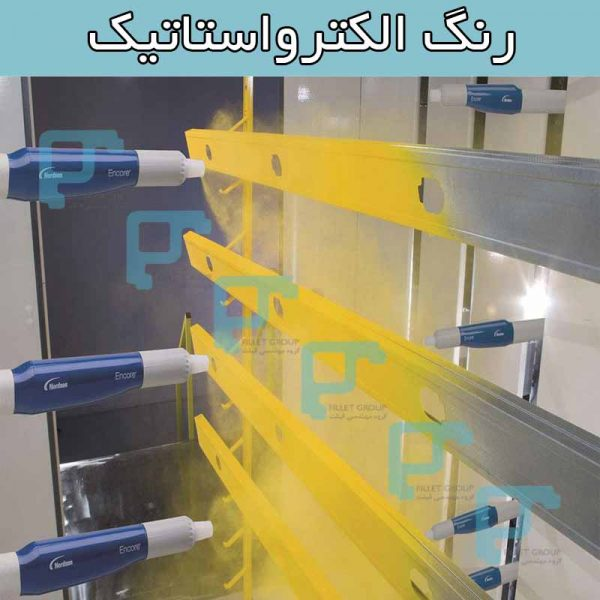 رنگ الکترواستاتیک پروفیل آلومینیوم
