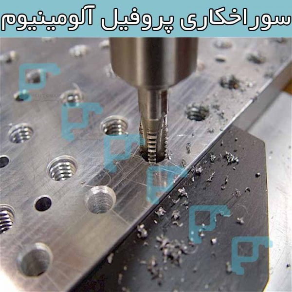 سوراخکاری پروفیل آلومینیوم